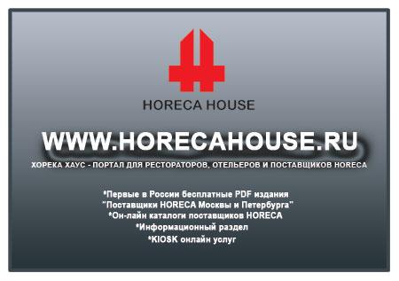 портал хорека хаус