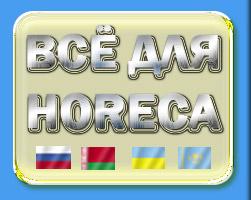 всё для ресторанов, кафе, гостиниц, баров москвы, петербурга, россии, украины, белоруссии